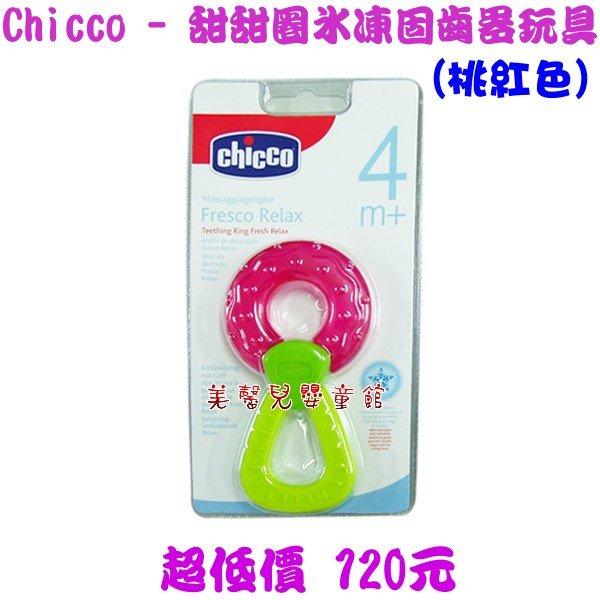*美馨兒* 義大利 Chicco - 甜甜圈冰凍固齒玩具(桃紅色)120元 ~店面經營~