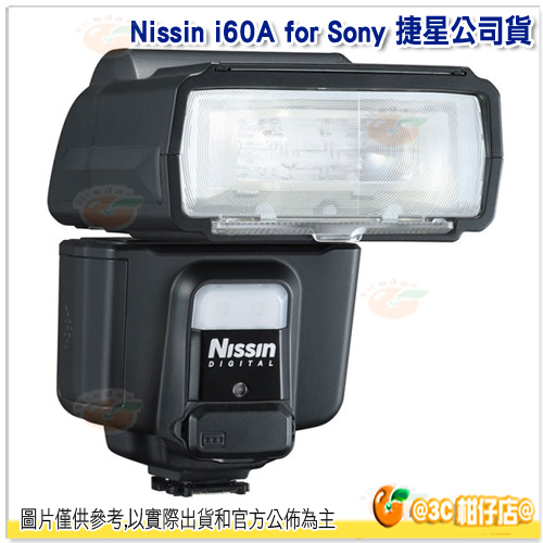 6期零利率 送柔光罩 Nissin i60A 極致效能閃光燈 for Sony 60GN 補光燈 閃燈 可無線接收