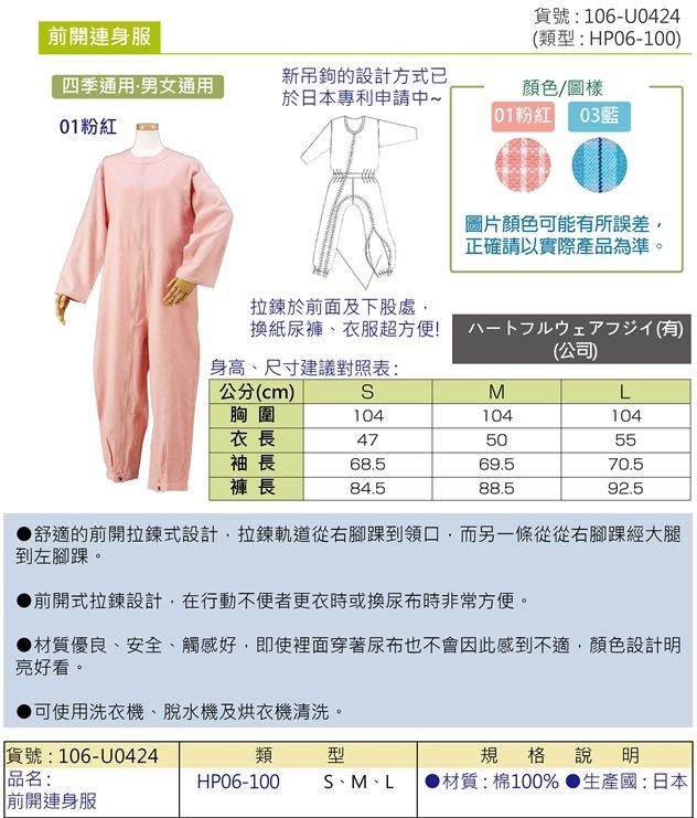 前開式睡衣、連身服:拉鍊式,方便換尿布,純棉、舒適,病人用、行動不方便的人、老人用,穿脫方便又簡單,節省穿脫時間