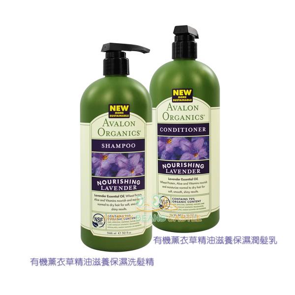 Avalon Organic 有機薰衣草精油 洗髮精/ 潤髮乳 946ML? 樂荳城 ?