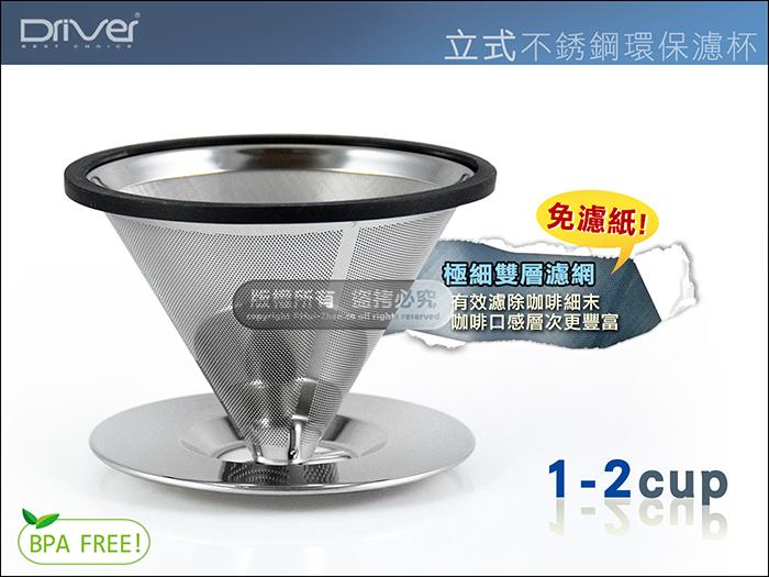 快樂屋?贈五禮》台灣製 Driver 201641 新款 #304不鏽鋼 立式環保濾杯 1-2杯 極細雙層濾網/免濾紙