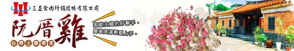阮厝雞-店家首頁