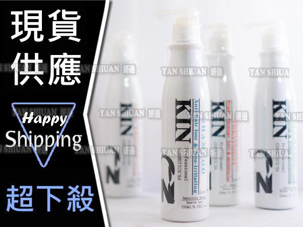 【姍伶】KIN酸蛋白深層健髮/長效控油/保溼護色洗髮精/還原護髮素滋養霜250ml