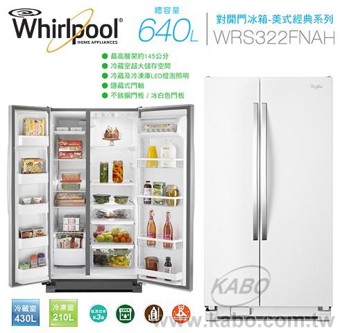 【佳麗寶】-(whirlpool 惠而浦) 640L 對開電冰箱【WRS322FNAH】