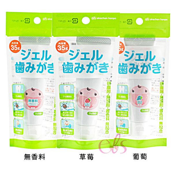 日本 AKACHAN 阿卡將 潔牙凝膠果凍牙膏 35g 無香料/葡萄/草莓口味 三款供選 ☆艾莉莎ELS☆ 現貨