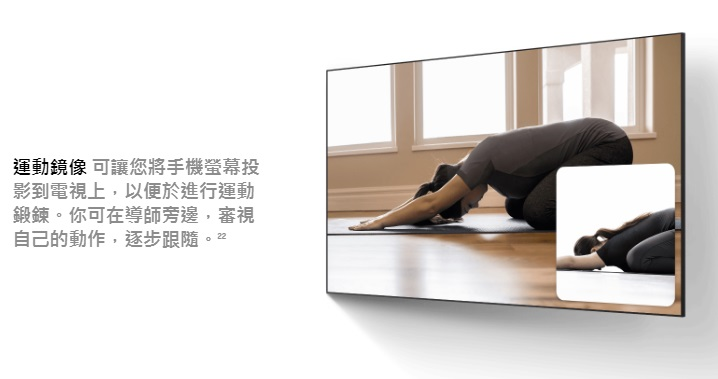 運動鏡像 可讓您將手機螢幕投影到電視上,以便於進行運動鍛鍊。你可在導師旁邊,審視自己的動作,逐步跟隨。