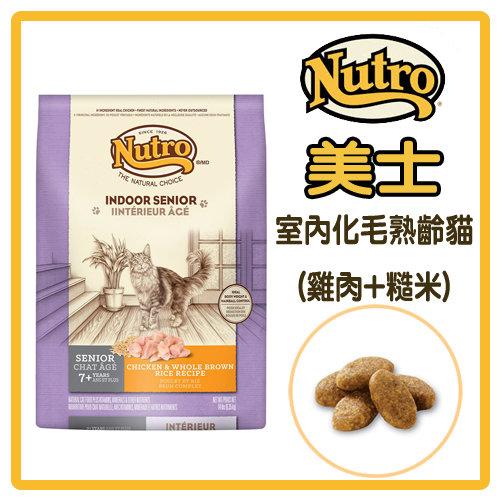 【年終出清】美士 室內化毛熟齡貓(雞肉+糙米)-14LB-特價1570元(A632C23)
