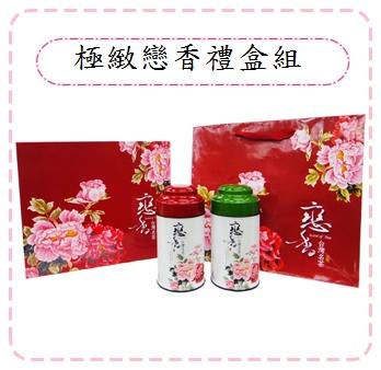 『品茗村戀香禮盒組』-- 紅罐東方美人茶(60g) +綠罐台灣烏龍茶(150g)