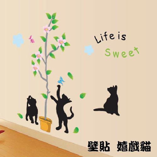Loxin☆創意可移動壁貼 嬉戲貓【BF0876】DIY組合壁貼/壁紙/牆貼/背景貼/裝飾佈置/室內設計裝潢/客廳臥室浴室