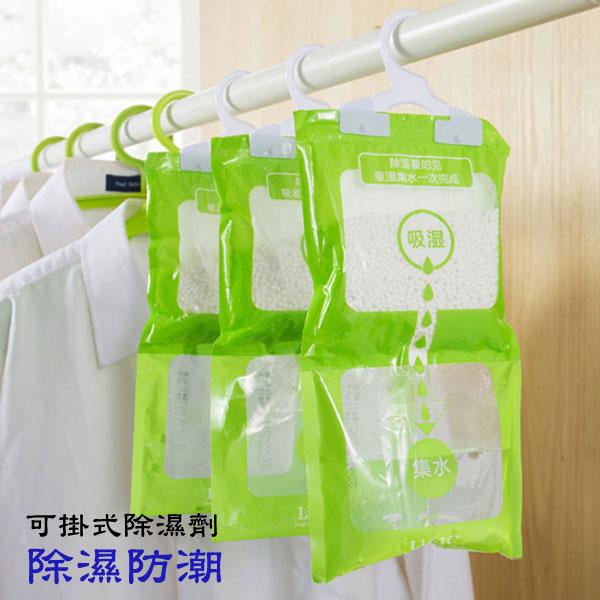 Loxin☆可掛式除濕袋 1入【SA1008】衣櫃強力除濕除霉防潮劑/乾躁劑/除臭/防蟲