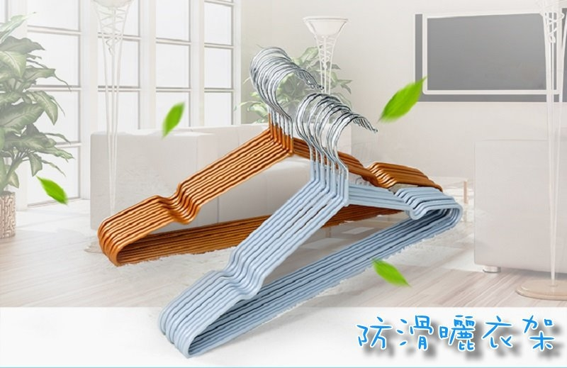 【這個讚】防滑曬衣架 (1組10入 不挑款) (高承重 耐重 加粗 防滑)