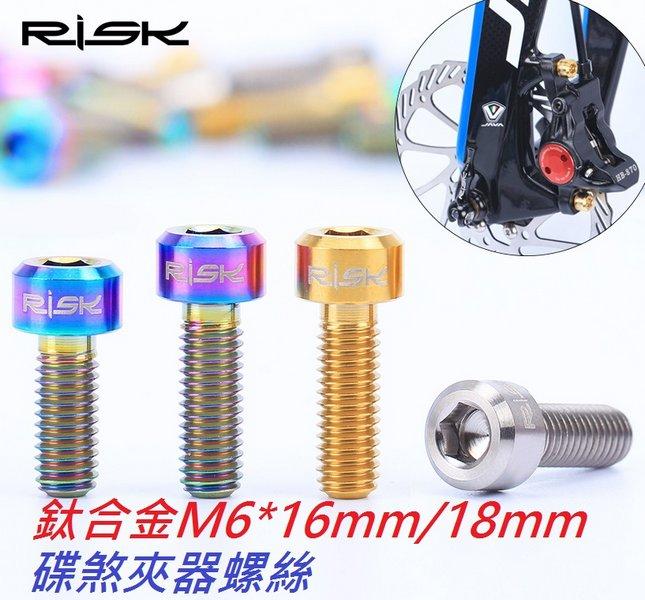 【碟煞夾器鈦合金螺絲M6*18mm】RISK TC4鈦合金螺絲 碟剎器 碟煞器碟剎夾器鋁合金螺絲不銹鋼螺絲白鐵螺絲可參考