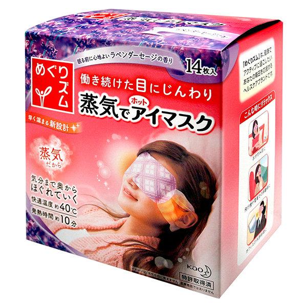 有樂町進口食品 日本 空運 原裝 Kao花王花王蒸氣眼罩-薰衣草 (14枚入) 4901301245502