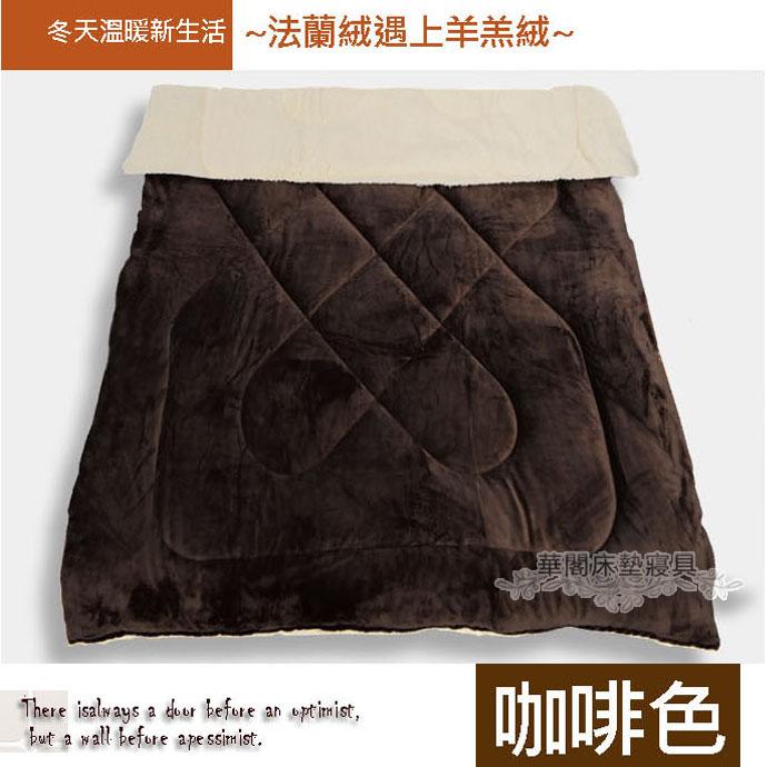*華閣床墊寢具*-咖啡色-法蘭絨+羊羔絨 超厚款 150*200CM 超人氣商品