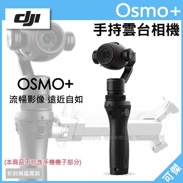 【預購中】可傑 DJI 靈眸 Osmo+ 手持雲台相機 攝影機 手持穩定器 4K影像 三軸增穩 超廣角 公司貨