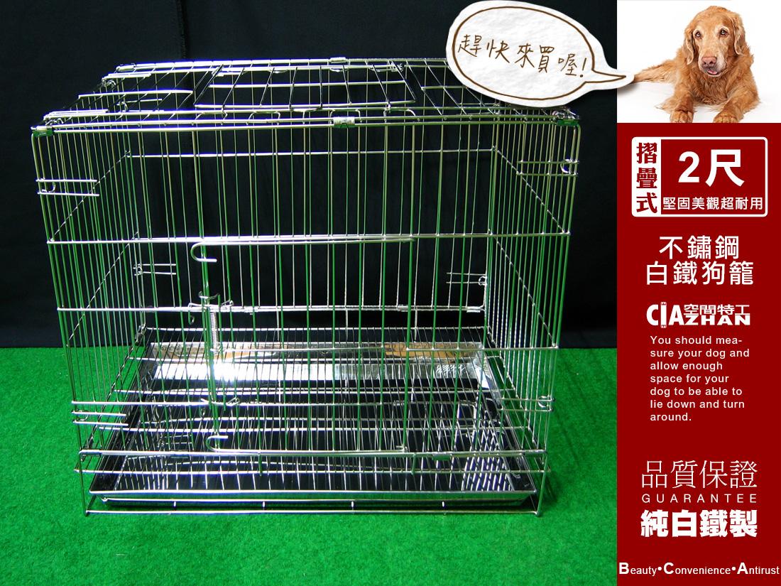?空間特工? 2尺折疊式狗籠 不銹鋼白鐵線籠 寵物屋 狗窩 寵物籠 圍欄 尿盤 底網 不鏽鋼摺疊兩尺 吊籠 蜜袋鼯