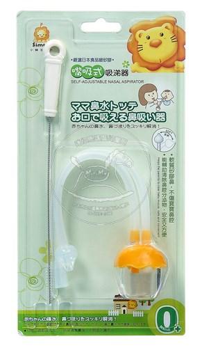 【迷你馬】Simba 小獅王辛巴 嘴吸式吸涕器(球型) S1514