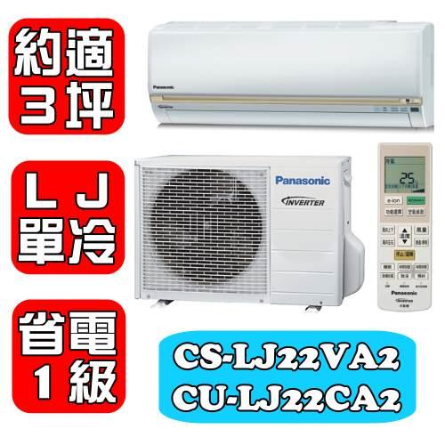 國際牌《約適3坪》〈LJ系列〉變頻單冷分離式冷氣【CS-LJ22VA2/CU-LJ22CA2】