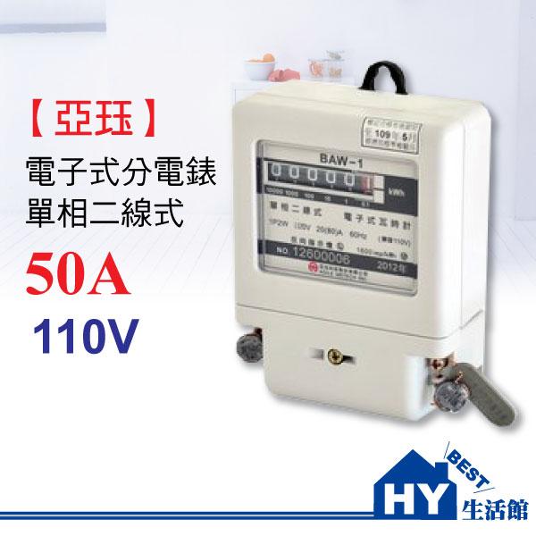 亞?電子式分電表110V/220V 50A 單相二線分電錶【檢驗合格】-《HY生活館》水電材料專賣店