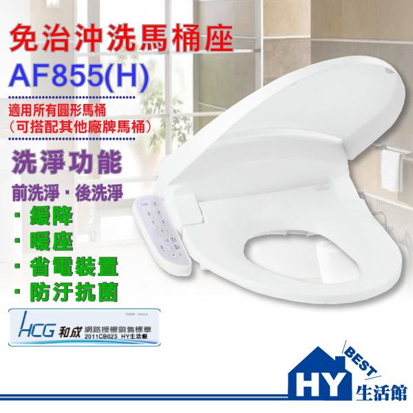 HCG和成免治馬桶座AF-855 ( AF855 ) 和成牌免治馬桶蓋【不含安裝】-《HY生活館》
