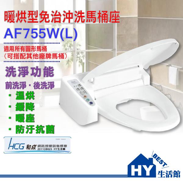 HCG和成牌免治馬桶座AF730W ( AF-730W ) 方型 AF755W AF755WL圓型 暖烘型 和成免治馬桶蓋 -《HY生活館》