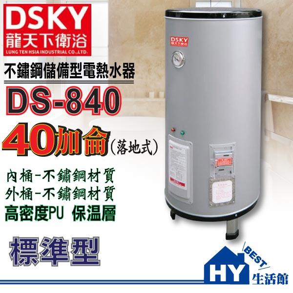《D-SKY龍天下》DS-840不鏽鋼電熱水器40加侖《不銹鋼儲備型電能熱水器》【不含安裝】-《HY生活館》