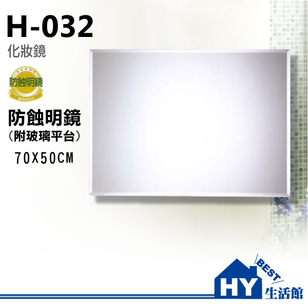 H-032 方型防蝕明鏡 70x50 cm 壁掛鏡 浴鏡 防霧化妝鏡 [區域限制]《HY生活館》