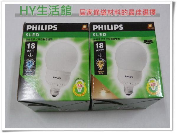 【飛利浦PHILIPS】電子式省電燈泡 即亮 球型省電燈泡18W / E27 / 110V (白光/黃光) 《HY生活館》水電材料專賣店