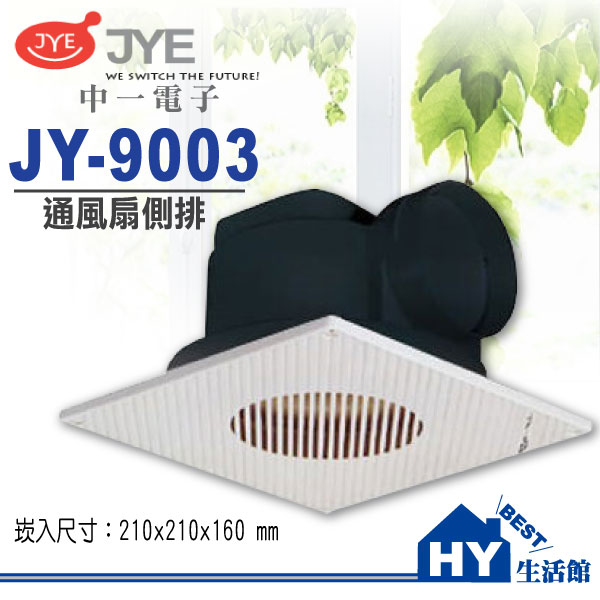 JY-9003浴室通風扇【中一牌通風機 側排浴室抽風機(普通型)】《HY生活館》水電材料專賣店