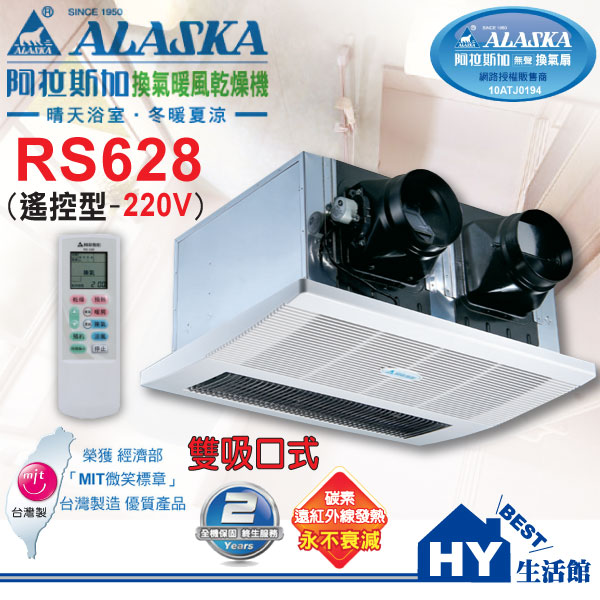阿拉斯加遙控型暖風乾燥機RS-628乾濕分離浴室用雙吸口220V【加贈漏電斷路器*1+NFB*1+禮卷1500元】