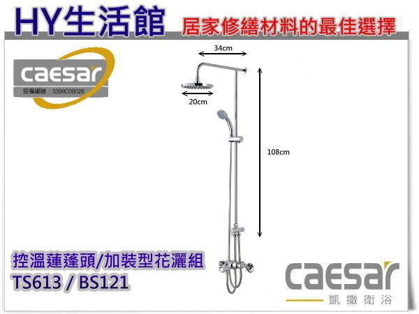 Caesar 凱撒網路經銷商 TS613控溫蓮蓬頭+BS121加裝型淋浴花灑 HOME SPA 淋浴柱