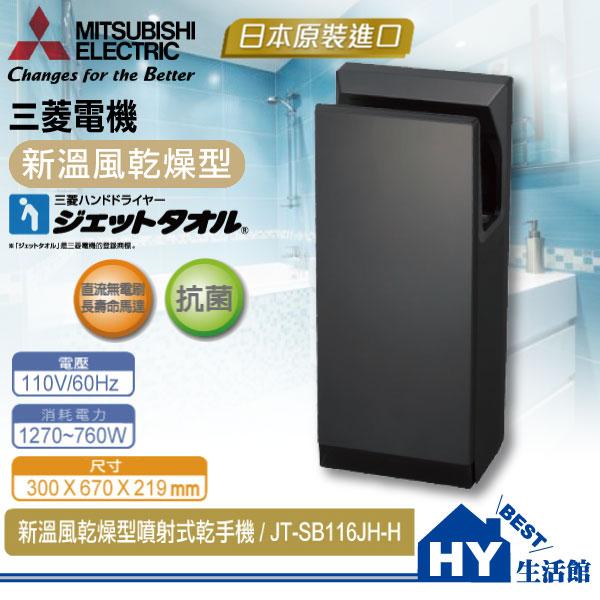 三菱電機 JT-SB116JH-H 溫風型乾手機 烘手機 110V專用 黑色《HY生活館》水電材料專賣店