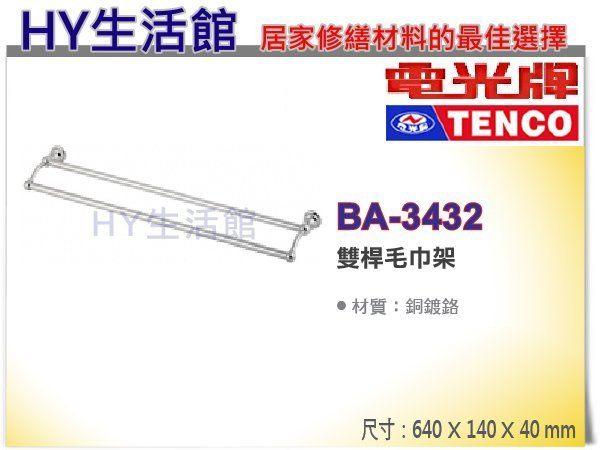 TENCO 電光 BA-3432 雙桿毛巾架(銅鍍鉻)《HY生活館》水電材料專賣店