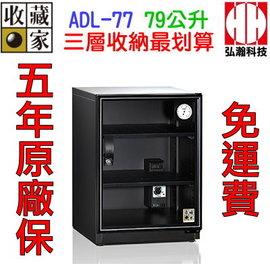 防潮家電79公升ADL-77 CP值最高 收藏家電子防潮箱 免運費五年保固 單眼相機防潮/發霉/除濕/乾燥4P四保科技