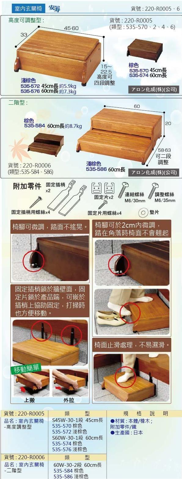 室內玄關椅:可依需求購買高度調整型或是二階型,具止滑設計,椅腳可微調高度椅面不搖晃,附有固定零件,平時固定住,打掃時移動簡單。