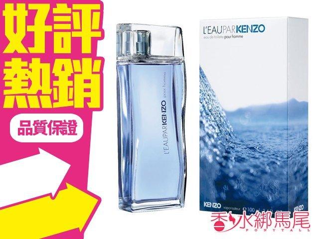 KENZO 風之戀 男性淡香水 香水空瓶分裝 5ml?香水綁馬尾?
