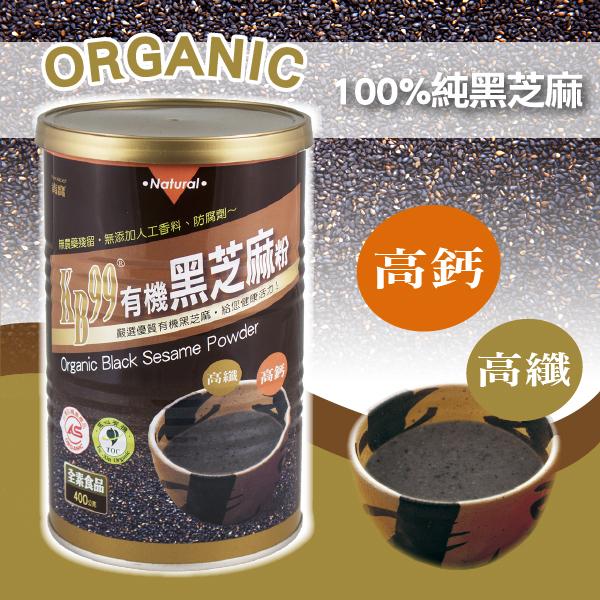 【肯寶KB99】有機黑芝麻粉(400g)