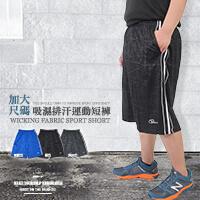 加大尺碼 吸濕排汗 台灣製 運動短褲 排汗速乾 有口袋藍球褲(310-8036-08)藍(21)黑(22)灰 sun-e