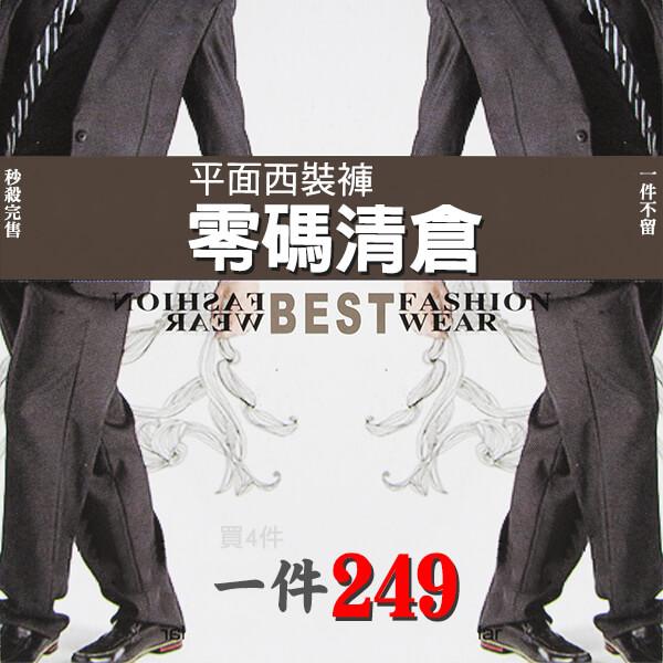 {零碼清倉}sun-e前平面款式高級西裝褲、正式場合西裝長褲、標準西裝褲、上班西裝褲、商務西裝褲、平面西裝褲、西褲、黑色西裝褲、FLAT FRONT SUIT PANTS(321-7415)黑色、(3..