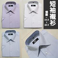 sun-e333短袖條紋襯衫、上班族襯衫、正式場合柔棉舒適標準襯衫、白色、紫色斜條紋、藍色直條紋 領圍14.5~18.5