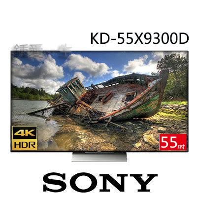 來電優惠價 鍾愛一生 SONY 液晶電視 KD-55X9300D 55吋 4K 3D HDR Wi-Fi 960Hz熱線02-2847-6777