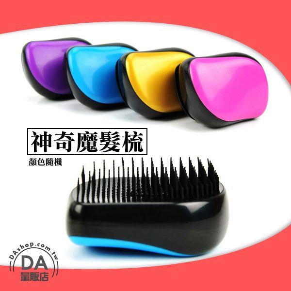 《DA量販店》神奇 魔法梳 魔髮梳 順髮梳 美髮梳 攜帶型 顏色隨機(80-1040)