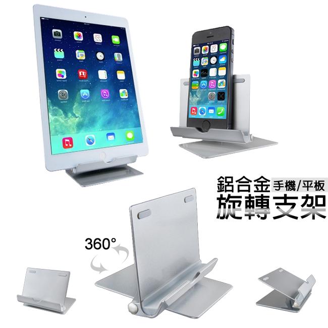 360度旋轉 鋁合金支架 手機 平板電腦萬用支架 多角度翻轉 可調角度 手機架 展示架 兼容多款機型