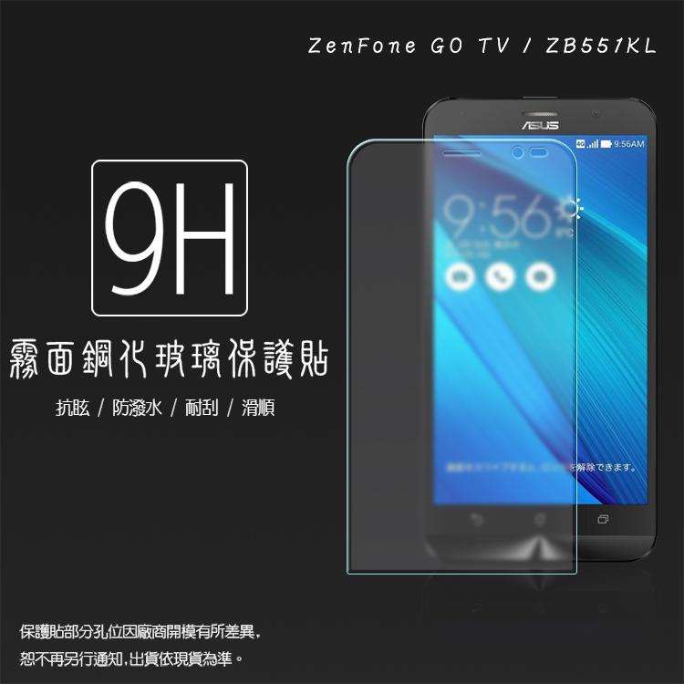 霧面鋼化玻璃保護貼 ASUS ZenFone Go TV ZB551KL 5.5吋 抗眩護眼/凝水疏油/手感滑順/防指紋/強化保護貼/9H硬度/手機保護貼/耐磨/耐刮