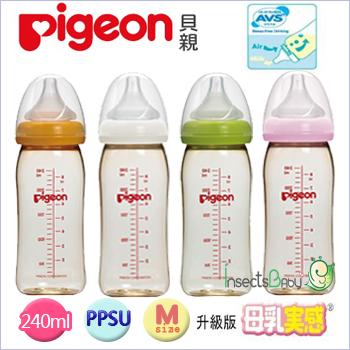 +蟲寶寶+【貝親Pigeon】新寬口母乳實感PPSU奶瓶240ml 四款新色《現+預》