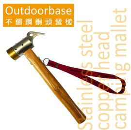 Outdoorbase不鏽鋼18/8銅頭營槌
