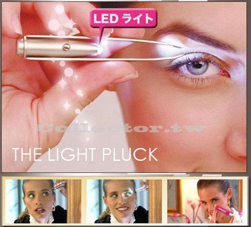 【J14032701】LED眉毛夾 帶燈眉夾 眉毛夾子 睫毛夾(附電池)