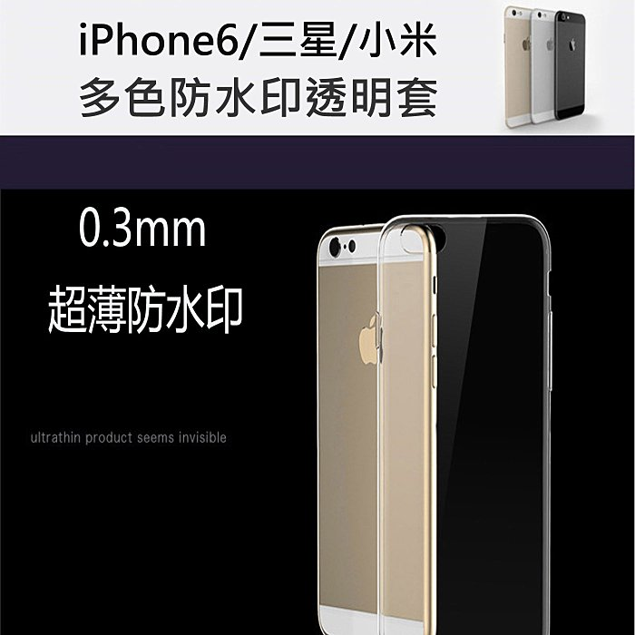 【當日出貨】多色iPhone 6/plus ASUS ZenFone2 ??手機殼 TPU保護套超薄0.3防水印透明矽膠殼 ROCK-MOOD