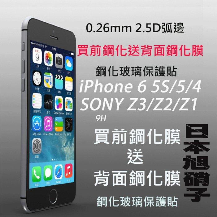 【當日出貨】買前鋼化送後鋼化 iPhone6 5/5S Z3+ Z4 鋼化玻璃保護貼 0.26mm 9H 2.5D 弧邊 ROCK-MOOD