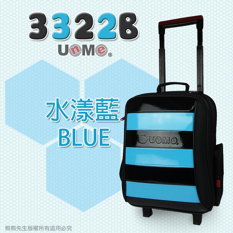 《熊熊先生》2016最新款 UnMe兒童書包 蜜蜂款可愛拉桿書包 3322B 兒童行李箱 三色任選